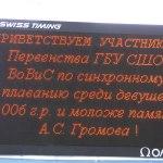 """первенство ГБУ СШОР """"ВоВиС"""" по синхронному плаванию"""