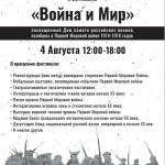 фестиваль исторических реконструкций