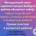 Объявлен набор в Молодежный совет при администрации Выборгского района!