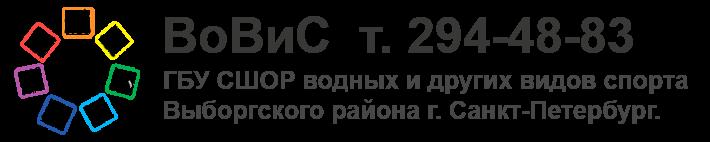 """""""ВоВиС"""" т. 294-48-83"""